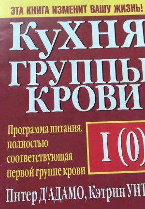 КУХНЯ ГРУППА КРОВИ I(0)
