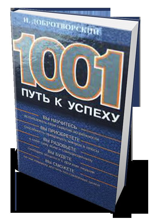 1001, ПУТЬ, К, УСПЕХУ