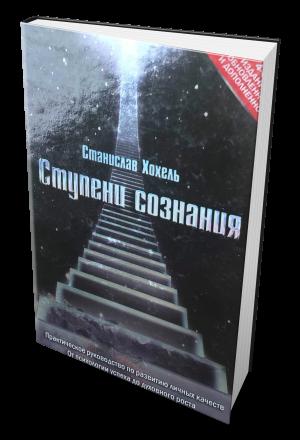 СТУПЕНИ, СОЗНАНИЯ, rusiška, knyga, naudota
