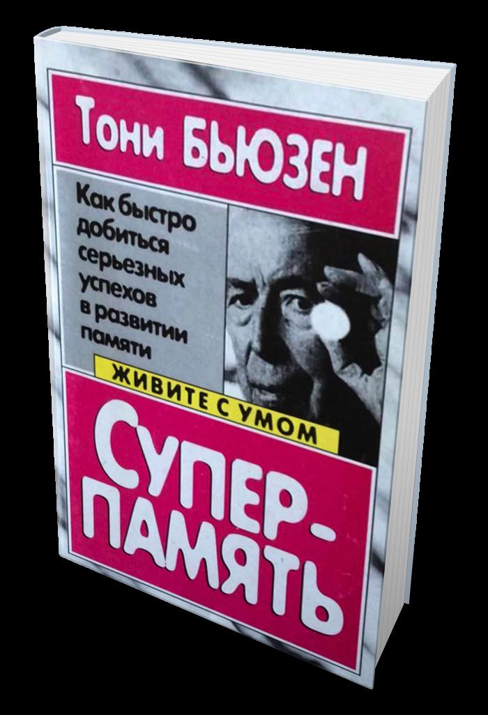 СУПЕР, ПАМЯТЬ